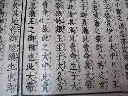 センター漢文を攻略する