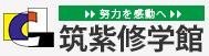 福岡の個別指導学習塾 筑紫修学館