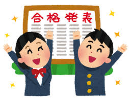 本日東京理科大学と久留米大学の合格発表でした。