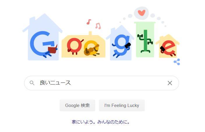 検索!「良いニュース」