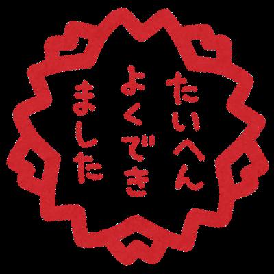 勝負の夏スタート!