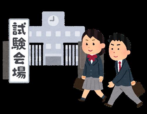 大学入学共通テスト再編!