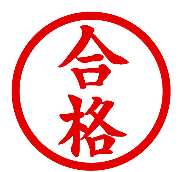 公立高校推薦入試全員合格!!