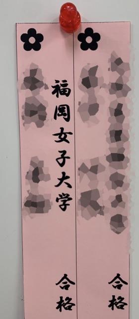 福岡女子大学合格!!
