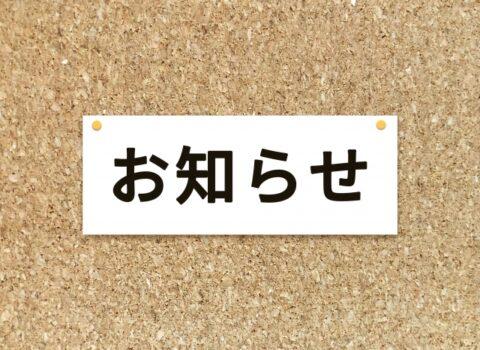 3月の大橋本校もイベントが盛りだくさん☆~イベント紹介の巻~