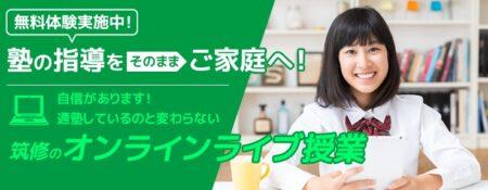 大橋本校の春期講習は、校舎でもオンラインでもしっかり学習できます!