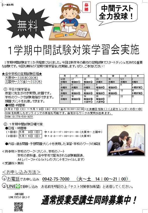 連休終了→定期テストへ