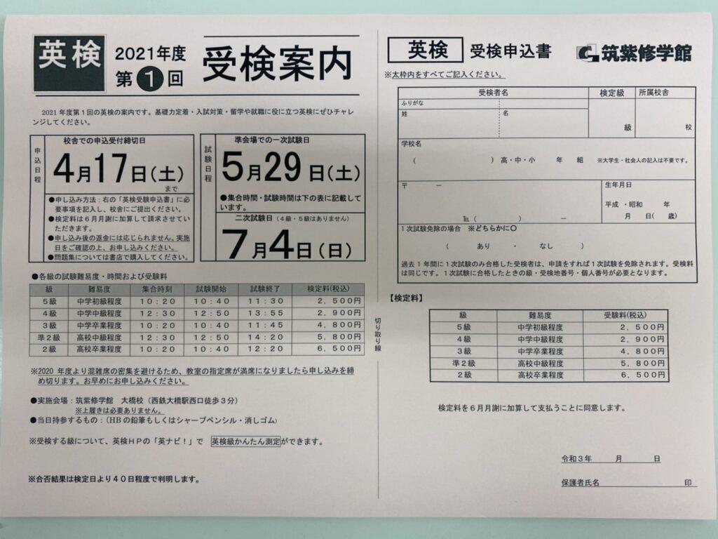 4月17日英検申込受付締切です!!