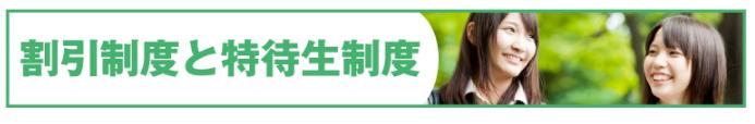 授業料無料!の特待生制度あります!!