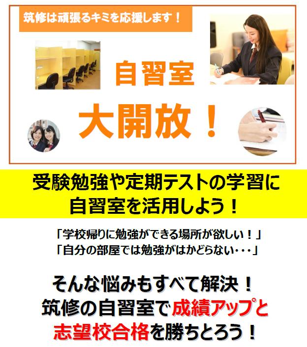 2学期新入塾生!! 募集中!