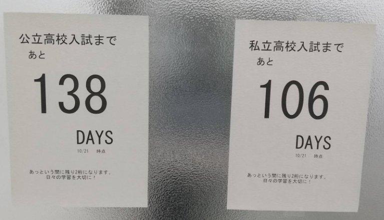 【入試カウントダウン】残り日数は毎日確認しよう!