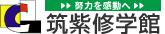 福岡の学習塾 筑紫修学館